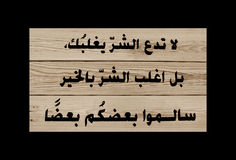 Scrittura araba sulle lastre di vetro di legno Immagine Stock Libera da Diritti