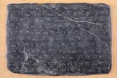 Scrittura cuneiforme Fotografia Stock Libera da Diritti