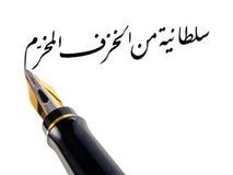 Scrittura della penna di fontana in scritto arabo Immagine Stock Libera da Diritti
