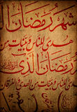 Scrittura islamica illustrazione vettoriale