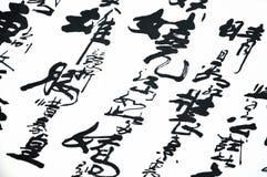 Scrittura a mano cinese Immagine Stock Libera da Diritti