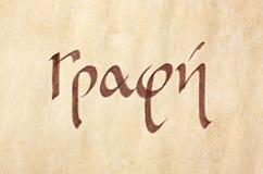 Scrittura scritta a mano di parola in lingua e scritto greci Fotografia Stock Libera da Diritti