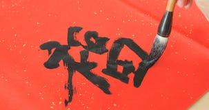 Scrivendo calligrafia cinese con fortuna di significato di parola per nuovo lunare fotografia stock libera da diritti