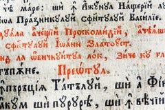Scrivendo sul vecchio documento Fotografia Stock