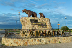 Sculpture of bears on the monument with the inscription: Here begins Russia - Kamchatka Royalty Free Stock Photography
