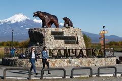 Sculpture composition of Kamchatka brown bear family `She-bear with teddy bear`, inscription: `Here begins Russia. Kamchatka` Stock Images