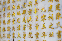 Scultura cinese di calligrafia Immagine Stock