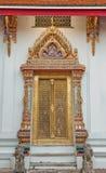 Scultura tailandese del portello del tempiale Immagine Stock Libera da Diritti