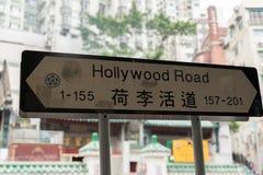 Señal de dirección del camino de Hollywood en el hombre Mo Temple Hong Kong Fotografía de archivo