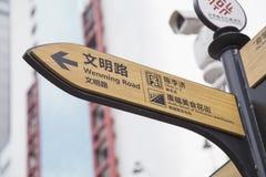 Señal de dirección del camino en una calle que camina de Guangzhou Fotografía de archivo libre de regalías