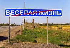 Señal de tráfico con una inscripción cruzada en ruso Foto de archivo