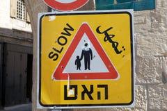 Señal de tráfico de Jerusalén Imágenes de archivo libres de regalías