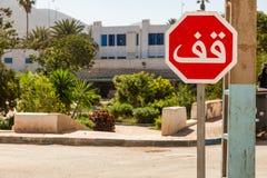 Señal de tráfico en la calle en Sidi Ifni, Marruecos Fotos de archivo libres de regalías