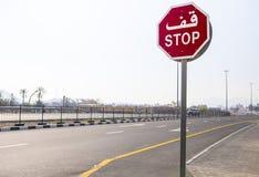 Señal de tráfico de la parada en los UAE fotos de archivo libres de regalías