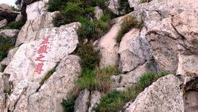 Señal del monte Tai Imágenes de archivo libres de regalías