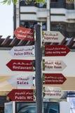 Señales de dirección turísticas Dubai Imagen de archivo libre de regalías