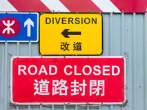 Señales de tráfico brillantemente coloreadas, Hong Kong, China Imágenes de archivo libres de regalías