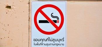 Señalización de no fumadores Fotos de archivo libres de regalías