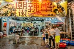 Seafood restaurants Temple street Tsim Sha Tsui Kowloon Hong Kon Royalty Free Stock Photography