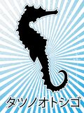 Seahorse silhouette blue grungy ray beam vector Stock Images