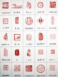 Seal of china. The seal has already had a history of several thousand years in China. It is a kind of unique work of art. The Chinese word on the picture is Stock Image
