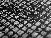 Seal script calligraphy Royalty Free Stock Images