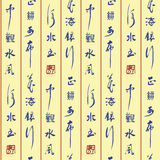 Seamless background of Chinese words. Seamless background can be repeated endlessly. Vary fonts Chinese characters include water, river, happy, look, right Royalty Free Stock Photo