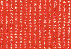 Seamless background with chinese calligraphy Stock Photos