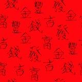Seamless with Chinese Hieroglyphs Stock Photo