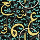 Seamless pattern with arabic calligraphy with golden glitter foil texture on black background. Stock Images