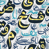 Seamless pattern with arabic calligraphy with golden glitter foil texture. Stock Photography