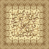 Seamless pattern with ornament Arabic calligraphy and ornate border frame. Stock Images
