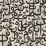 Seamless pattern ornament Arabic calligraphy style Stock Images