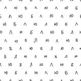 Seamless pattern. Russian letters endlessly repeating the word Stock Photos