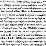 Seamless russian manuscript Stock Photo