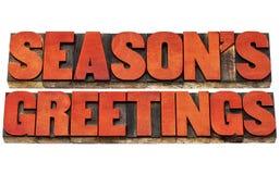 Season greetings in letterpress wood  type Stock Photo