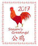 Seasons greetings with red rooster for Chinese New Year Royalty Free Stock Photos