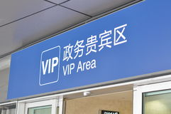 Secteur de VIP Photo stock