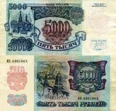 Sedel av av Ryssland 5000 rubel 1992 Arkivfoto