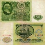 Sedel av rublen 1961 för USSR 50 Royaltyfri Bild