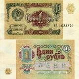 Sedel av rublen 1991 för USSR 1 Arkivbilder