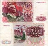 Sedel av rublen 1991 för USSR 500 Arkivbilder