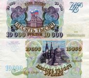 Sedel av rublen 1993 för USSR 10000 Royaltyfri Fotografi