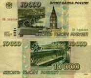 Sedel av rublen 1995 för USSR 10000 Royaltyfri Foto
