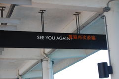 See You Again sign in English and Chinese in Hong Kong Royalty Free Stock Photo