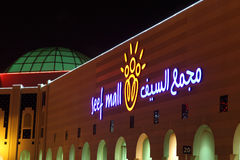 Seef Mall in Manama, Kingdom of Bahrain Stock Photos
