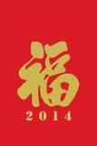 Segen des Chinesischen Neujahrsfests Lizenzfreie Stockfotografie