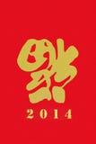 Segen des Chinesischen Neujahrsfests Stockfoto