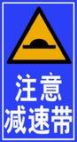 Segnale di pericolo dell'interruttore di velocità Fotografia Stock
