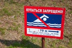 Segnale di pericolo di nuoto Fotografia Stock Libera da Diritti